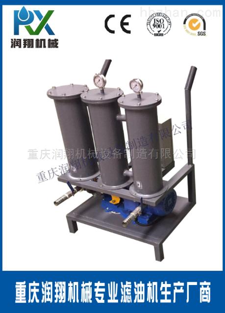 小型轻便式柴油滤油机