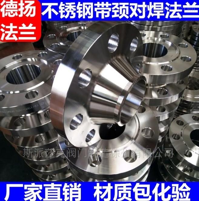304不锈钢国标法兰盘高压带颈对焊焊接法兰