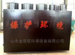 SL污水处理设备的维护方法