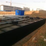 一體化地埋式污水處理成套設備