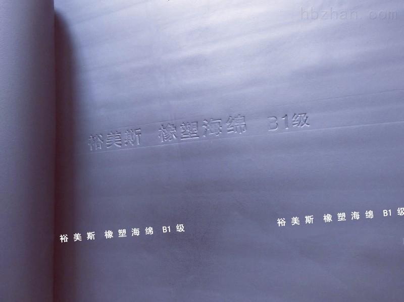 卷板、管裕美斯橡塑B1级难燃闭孔泡沫板价格生产厂家