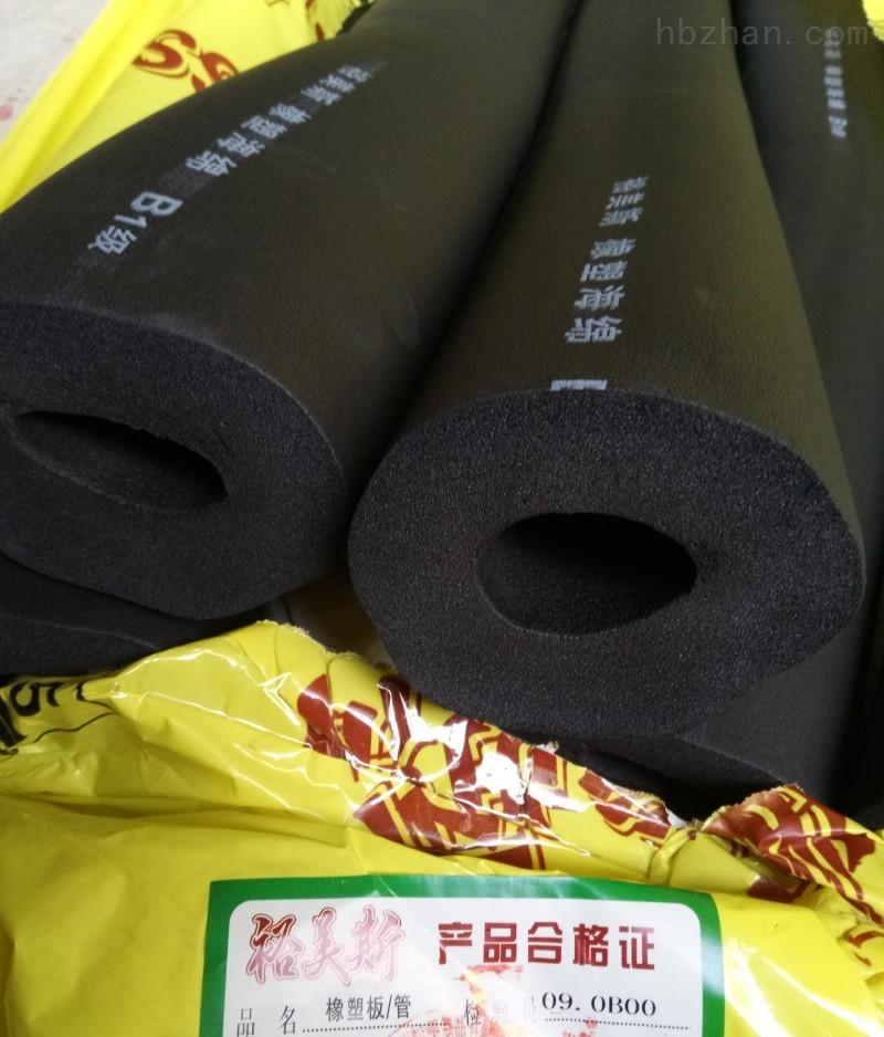DN15~DN100裕美斯橡塑B1级橡塑保温管厂家华能泓裕