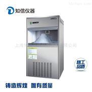 上海知信實驗室顆粒雪花製冰機碎冰機