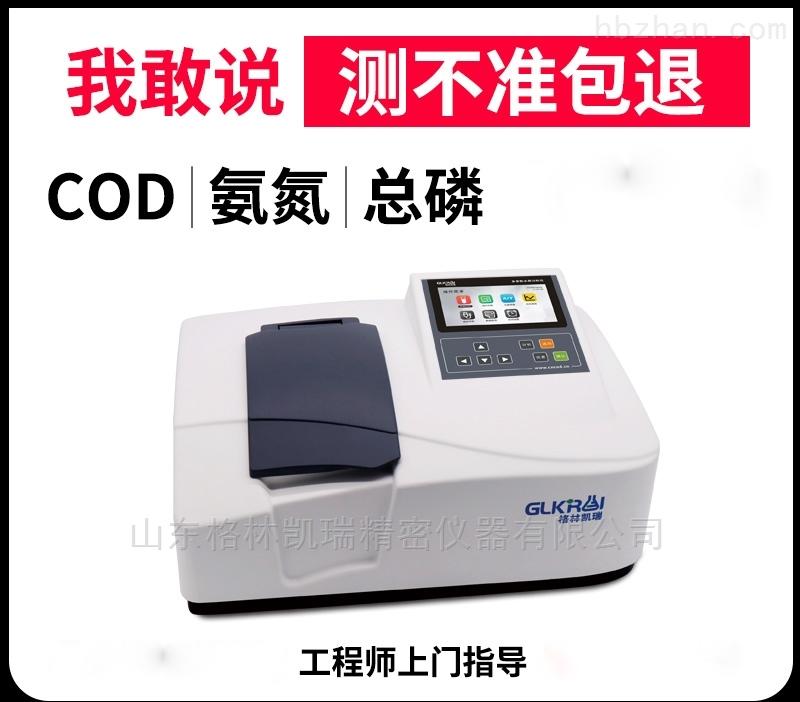 Cod测定仪哪家好生产厂家,污水分析仪污水专用,全国顺丰包邮