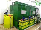 BSD-SYS延吉实验室废水处理设备达标排放