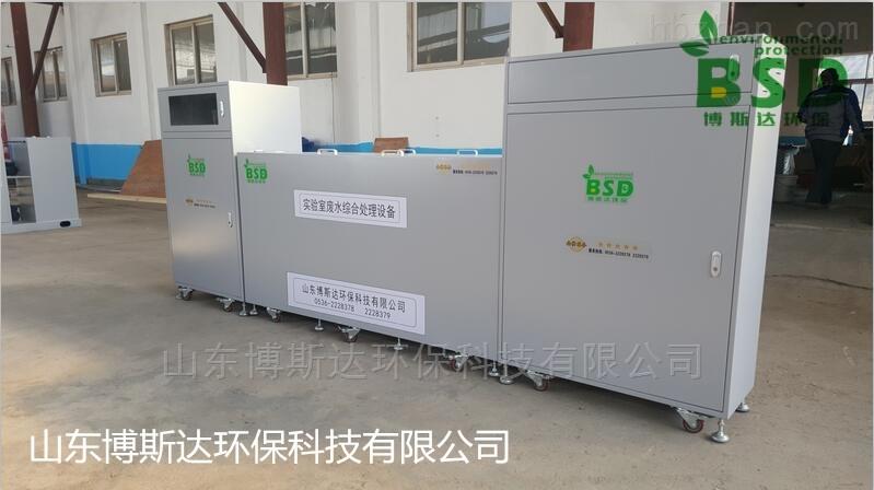 青海化验室废水综合处理设备详细说明