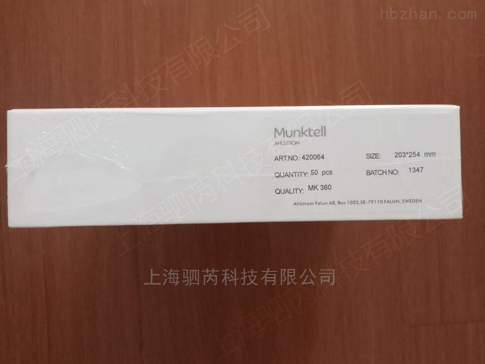 瑞典 Munktell石英滤膜 203*254mm