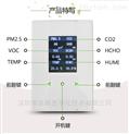 医院环境监测仪室内空气质量智能监测设备