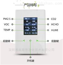 醫院環境監測儀室內空氣質量智能監測betway必威手機版官網