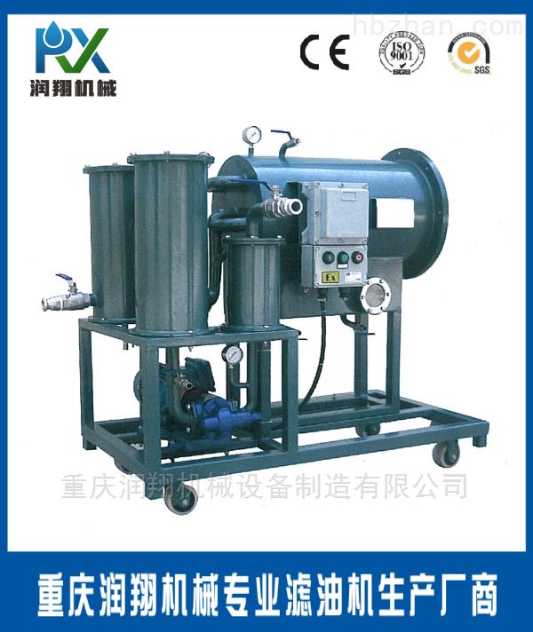 聚集分离式柴油滤油机(防爆型)