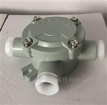防水防尘防腐三防接线盒FHD-DN20(G3/4)