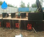 新建小区生活污水处理设备