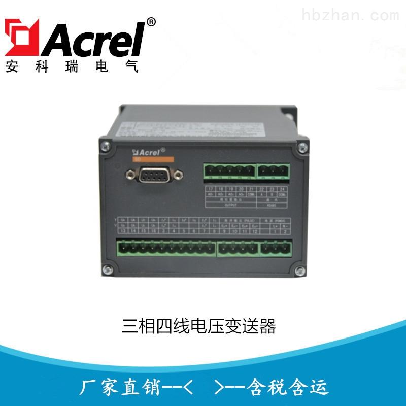 安科瑞BD系列三相四线电压变送器