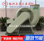 FRP全玻璃钢高压离心风机 防腐高压排风机