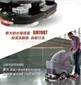 高美GM70BT/GM85BT全自動洗地機