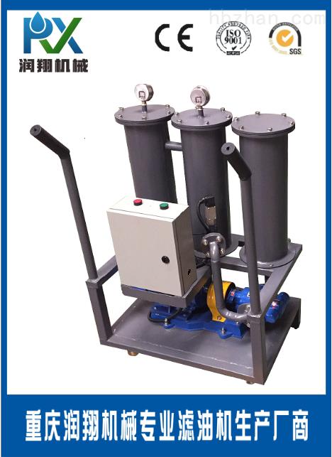 电站汽轮机油滤油小车,小型精密型滤油机