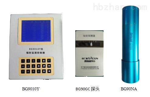 BG9010Y固定式区域辐射监测系统