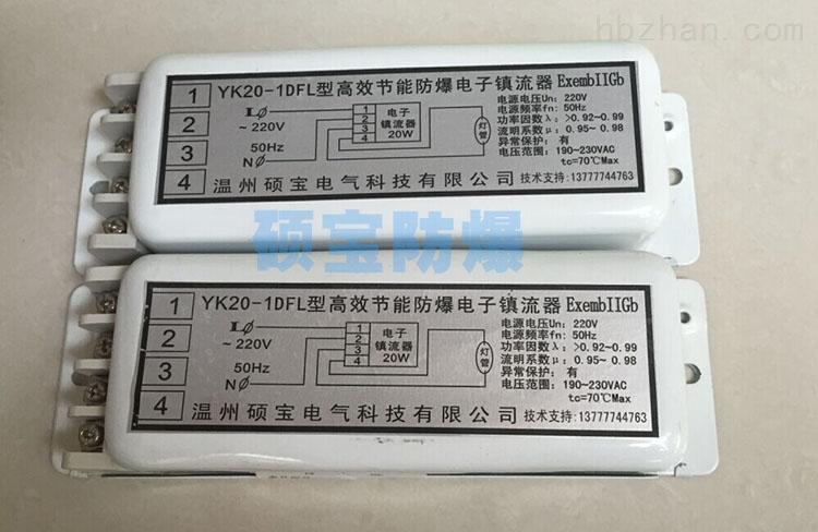 YK40-1DFL防爆电子镇流器