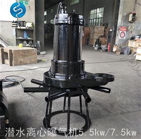 QXB0.75220V单相离心式潜水曝气机