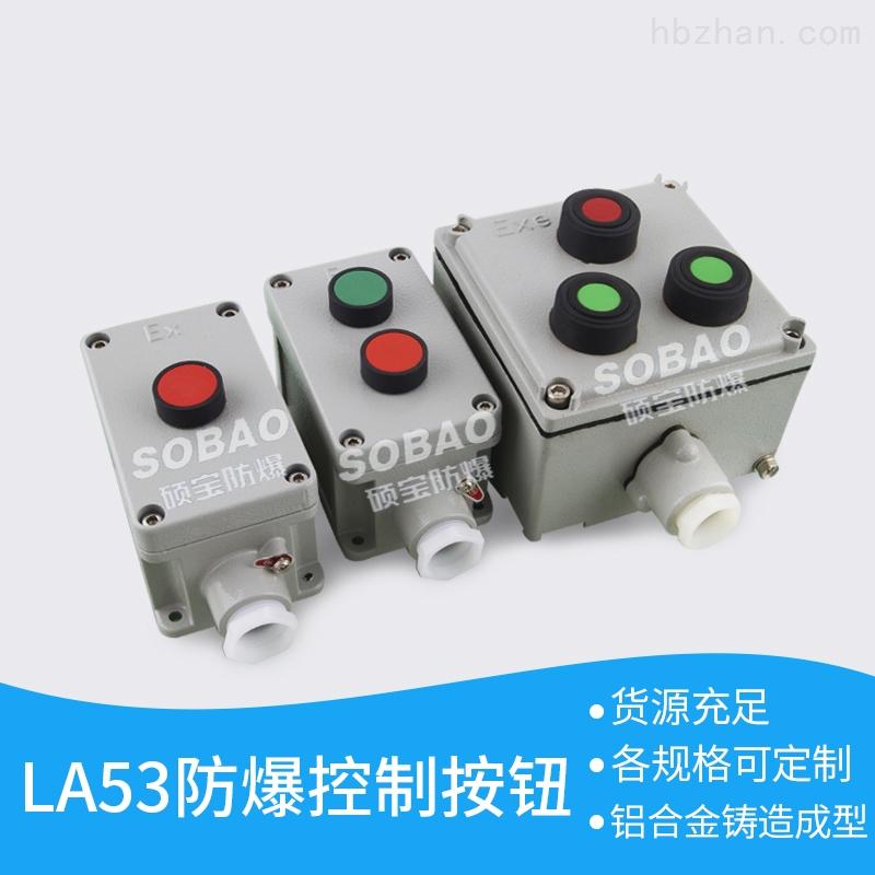 LA53防爆控制按钮 LA53防爆按钮