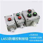 LA53-1防爆控製按鈕、LA53-2防爆控製按鈕、LA53-3防爆控製按鈕