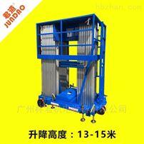 电动液压升降平台14米三柱式铝合金升降机