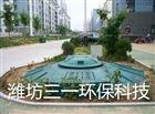 小区生活污水处理设备安装事宜