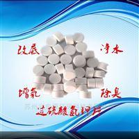 片剂过硫酸氢钾片 水产养殖改良剂 超能底改片