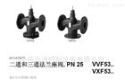 VVF53.. VXF53..西门子原装蒸汽两通阀