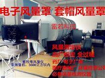 第三方校準公司專用風量儀風量罩校準裝置
