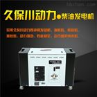 YOMO-7GT7kw静音柴油发电机380v
