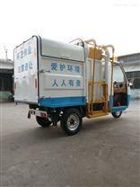 小型挂桶自卸电动三轮垃圾车