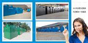 江苏医院污水处理设备多少钱