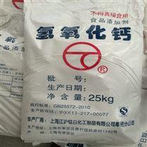 氢氧化钙净水魔芋槟榔专用熟石灰优质高纯