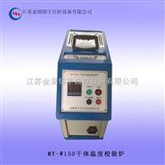 MY-W150幹體溫度校驗爐