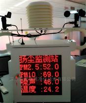 建筑工地扬尘监测系统设备