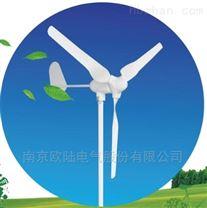 南京欧陆厂家FD系列600W风力发电机