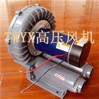 TWYX-2200-48-DZ旋涡直流鼓风机