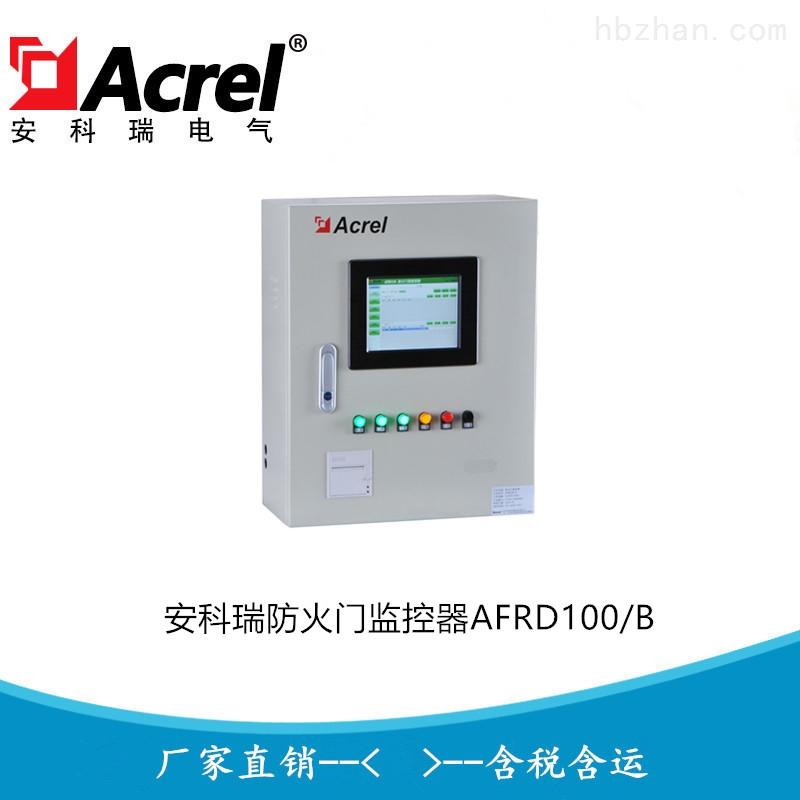 安科瑞AFRD系列防火门监控系统