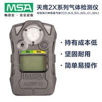 蘇州梅思安天鷹Altair2X一氧化碳氣體檢測儀