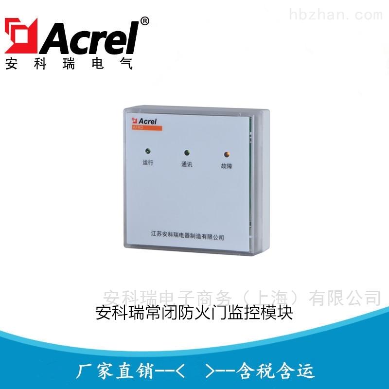 安科瑞分体式常闭单扇防火门监控模块