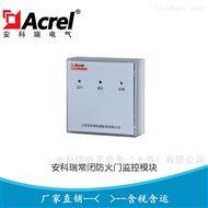 AFRD-CB1分体式常闭单扇防火门监控模块