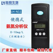 陆恒生物便携式氨氮检测仪污水氨氮分析仪