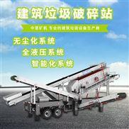 湖南长沙建筑垃圾设备厂家实现资源再利用