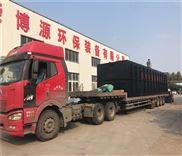 醫院污水處理設備專業廠家生產直供