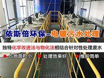 广东电镀污水处理设备