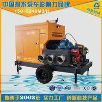 1000方自吸式农业灌溉移动泵车