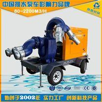 1500方防洪抢险泵车