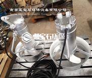 硫化推流器QJB400/740-3.0/C/S潜水搅拌机