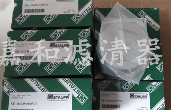 西德福液压滤芯SE-045W200V/2清晰图片